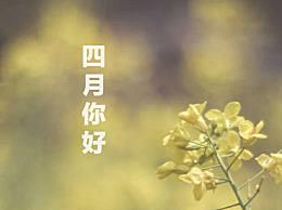 三月再见四月你好朋友圈图片说说 三月再见四月你好唯美暖心句子