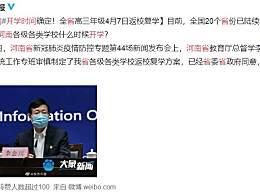 河南省中小学开学时间确定 高三4月7日统一返校复学