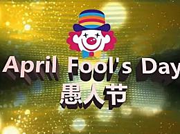 4月1日愚人节整人微信朋友圈句子