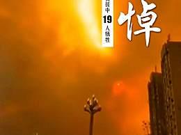 西昌山火救援中19人牺牲 长歌当哭英雄一路走好