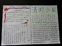 小学生清明节手抄报图片 清明节来历习俗文字素材