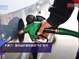 国内油价今天不调整