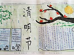 致敬2020清明祭英烈手抄报简笔画 清明节手抄报内容文字50字