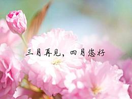 四月第一天发朋友圈的早安励志句子 2020四月第一天发朋友圈说说