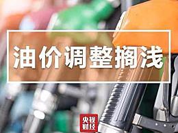 国内油价今不调整