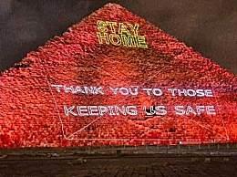 埃及点红金字塔