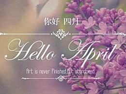 3月再见4月你好的说说句子 告别三月迎接四月心情语录