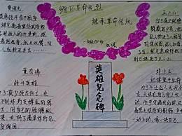清明节缅怀革命先烈手抄报 小学生一年级手抄报简单又漂亮