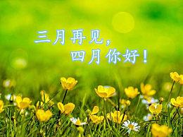 三月再见四月你好祝福语朋友圈文案