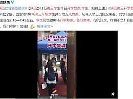 陕西高三开学复课 有条件的学校实行封闭式管理