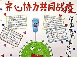 2020抗疫英雄事迹手抄报内容50字 关于抗击疫情手抄报图片大全
