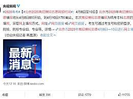 北京2020高招模拟志愿网报时间 4月8日8时开始