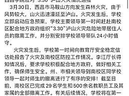 西昌森林火灾致19人遇难