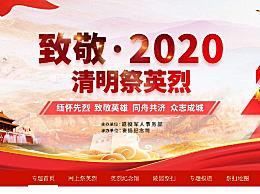 2020网上祭英烈留言感想简短语句 网上祭奠英烈官方网址