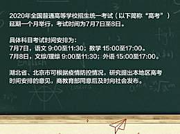 全国高考延期一个月举行 湖北北京可另行安排