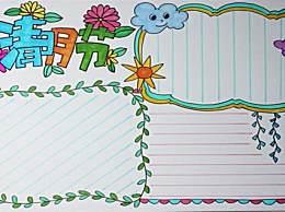 传统节日清明节手抄报画法模板 清明节哀思寄语朋友圈句子