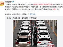 国务院:新能源汽车购置补贴政策延长2年 进一步实施对中小银行定
