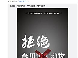 广东禁食所有人工饲养陆生野生动物 自2020年5月1日起施行