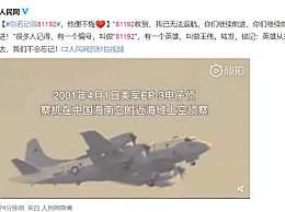 81192事件细节回顾 撞机致王伟牺牲年仅33岁