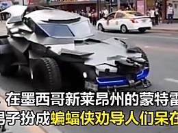 墨西哥男子驾驶蝙蝠车劝居民回家 希望大家成为抗击病毒的超级英雄