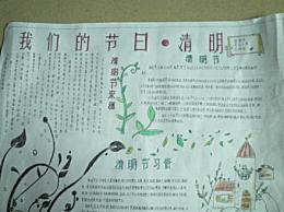 清明节的手抄报大全 简单美观的小学初中清明手抄报图片