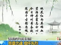清明节祭英烈初中作文600字