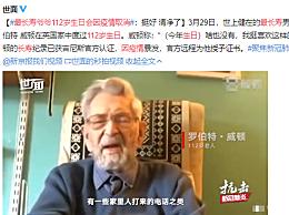 最长寿爷爷112岁生日会因疫情取消