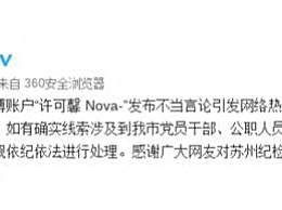 官方回应许可馨不当言论 苏州市纪委监委对此高度关注