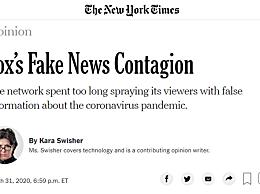 纽约时报炮轰福克斯发假新闻:在揭露真相方面辜负了广大观众,甚