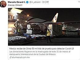 墨西哥外长感谢中国捐助物资