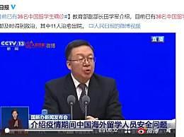 36名中国留学生确诊