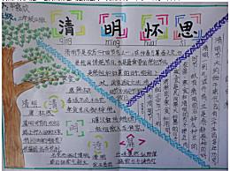 清明节手抄报好看简单字少 小学生一年级清明节手抄报画报