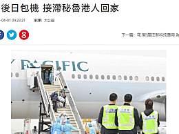 乱港分子滞留国外求助中国大使馆 政府包机接其回家
