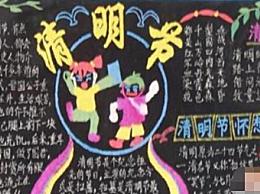 清明节黑板报素材 清明节祭祖的禁忌事项