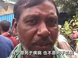 印度无家可归者排队领食物