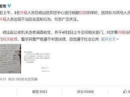 青岛外籍人士插队检测被批评教育