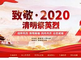 2020网上祭英烈登录网址入口