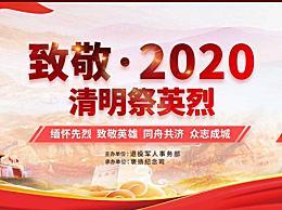 2020清明网上祭英烈登录网址入口