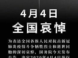 4月4日10时全国人民默哀3分钟