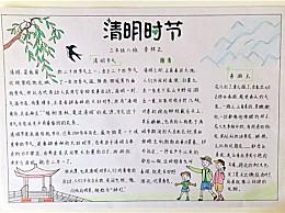 清明节缅怀英烈手抄报 清明节话题作文五篇