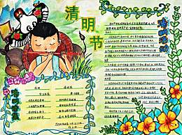 清明节传统知识手抄报 清明节祭奠缅怀英烈作文范文四篇