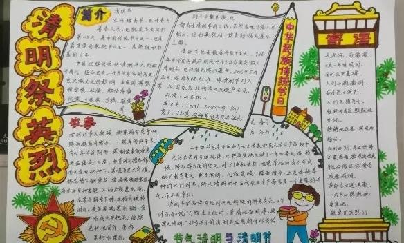 清明祭英烈手抄报文字内容50字