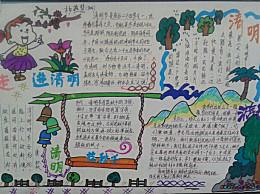 清明节缅怀革命烈士手抄报内容50字