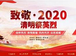 2020清明祭英烈官方网站入口