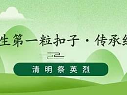 小学生清明节网上祭英烈留言寄语