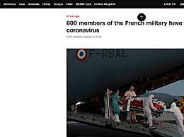 法国600名军人感染新冠病毒 张文宏分析法国疫情走向