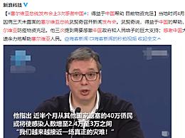 塞尔维亚总统发布会上3次感谢中国