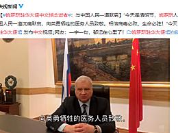 俄罗斯驻华大使中文悼念逝者