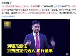 刘强东卸任京东法定代表人