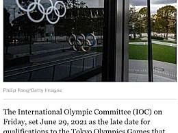 东京奥运会资格赛截止日确定